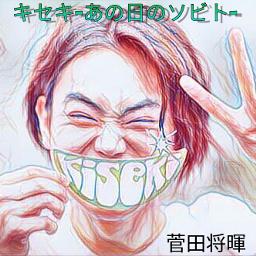 菅田将暉 freetoedit